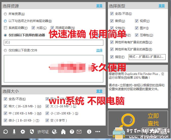 [Windows]快速精准查找重复(图片、视频、音频、文档等)实用工具 配图