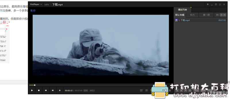[Windows]免费嗅探下载网页视频、音乐的浏览器插件 VDP: Best Video Downloader插件 配图 No.2