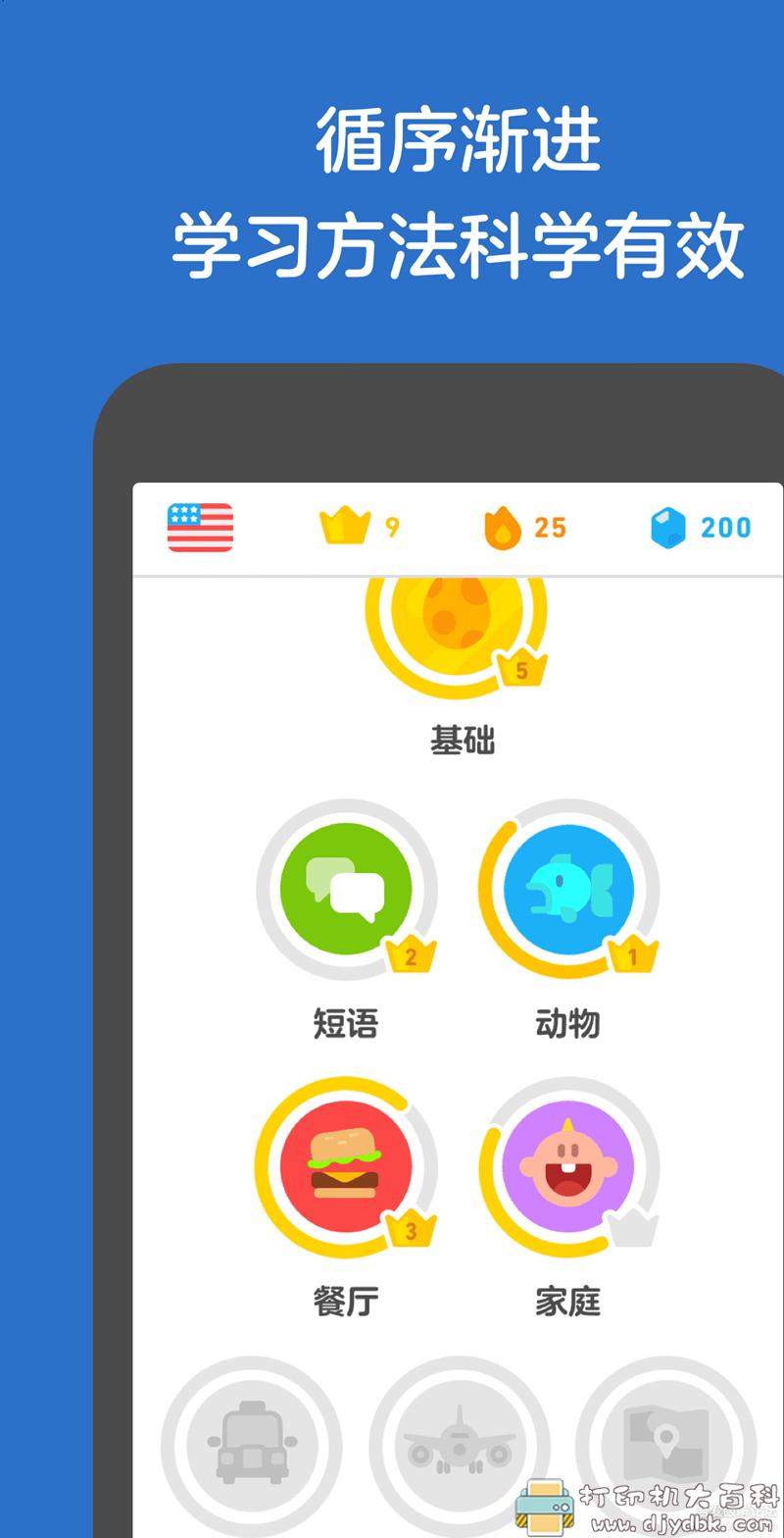 [Android]多邻国语言学习 v4.71.0 直装解锁付费版 配图