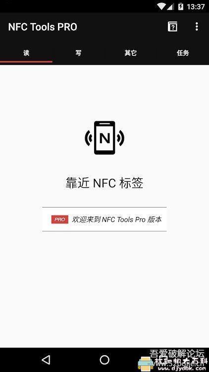 [Android]手机NFC功能性软件 NFC工具箱 v8.1.0 直装专业版「7月28号」 配图 No.1