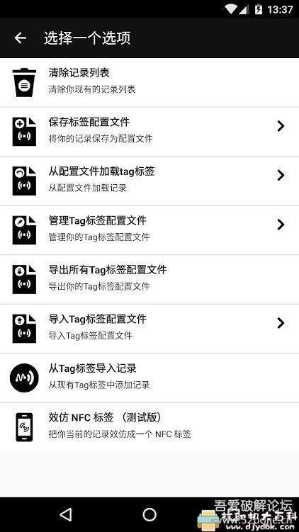 [Android]手机NFC功能性软件 NFC工具箱 v8.1.0 直装专业版「7月28号」 配图 No.2