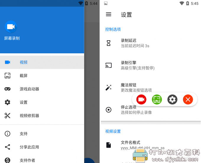 [Android]Screen Recorder 屏幕录制v1.3.3.1直装高级版 配图