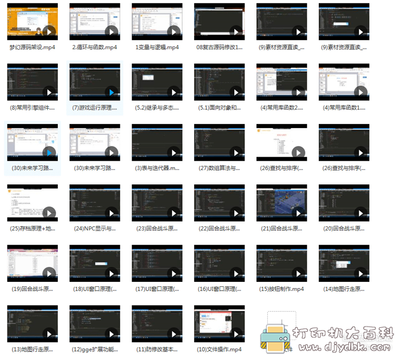 [Windows]适合小白学习的 梦回西游LUA语言编写的入门详细教程 配图