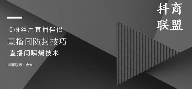 抖商联盟抖音直播培训课:0粉无人直播瞬爆技术+直播间防封技巧【视频教程】 配图