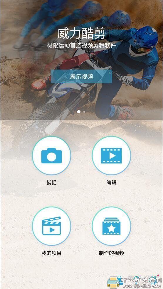 [Android]威力酷剪 ActionDirector Video Editor 3.7.0 中文多语免费版 配图 No.1
