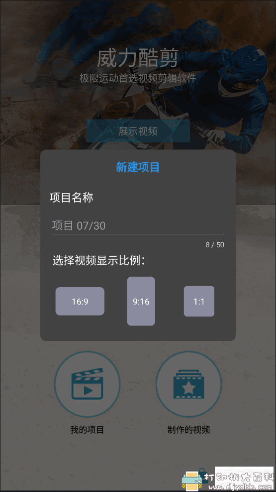 [Android]威力酷剪 ActionDirector Video Editor 3.7.0 中文多语免费版 配图 No.2