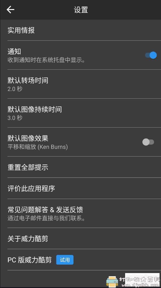 [Android]威力酷剪 ActionDirector Video Editor 3.7.0 中文多语免费版 配图 No.4