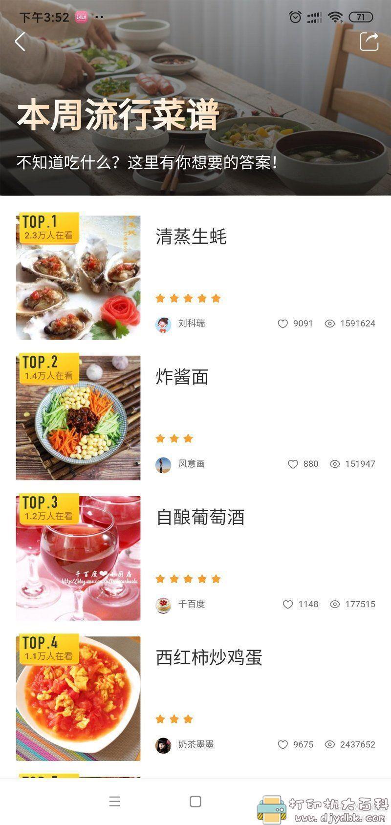 [Android]菜谱软件-美食杰 v7.2.2 去广告版 配图 No.1