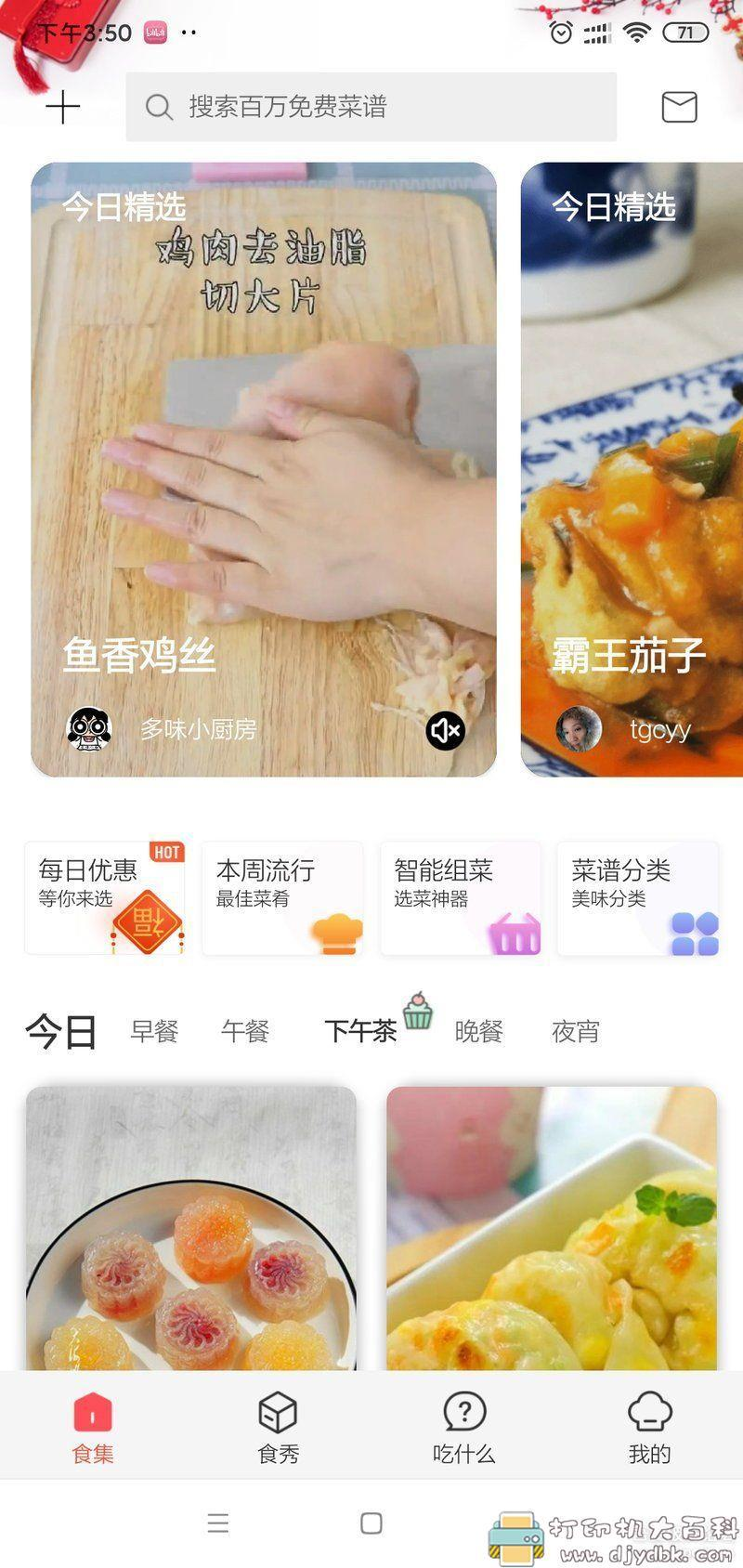 [Android]菜谱软件-美食杰 v7.2.2 去广告版 配图 No.2