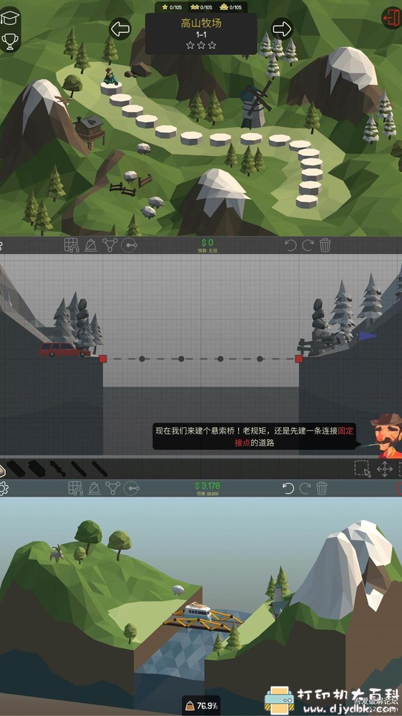 安卓游戏分享:桥梁建筑师2汉化版【基于物理引擎的桥梁建造类模拟经营游戏】 配图