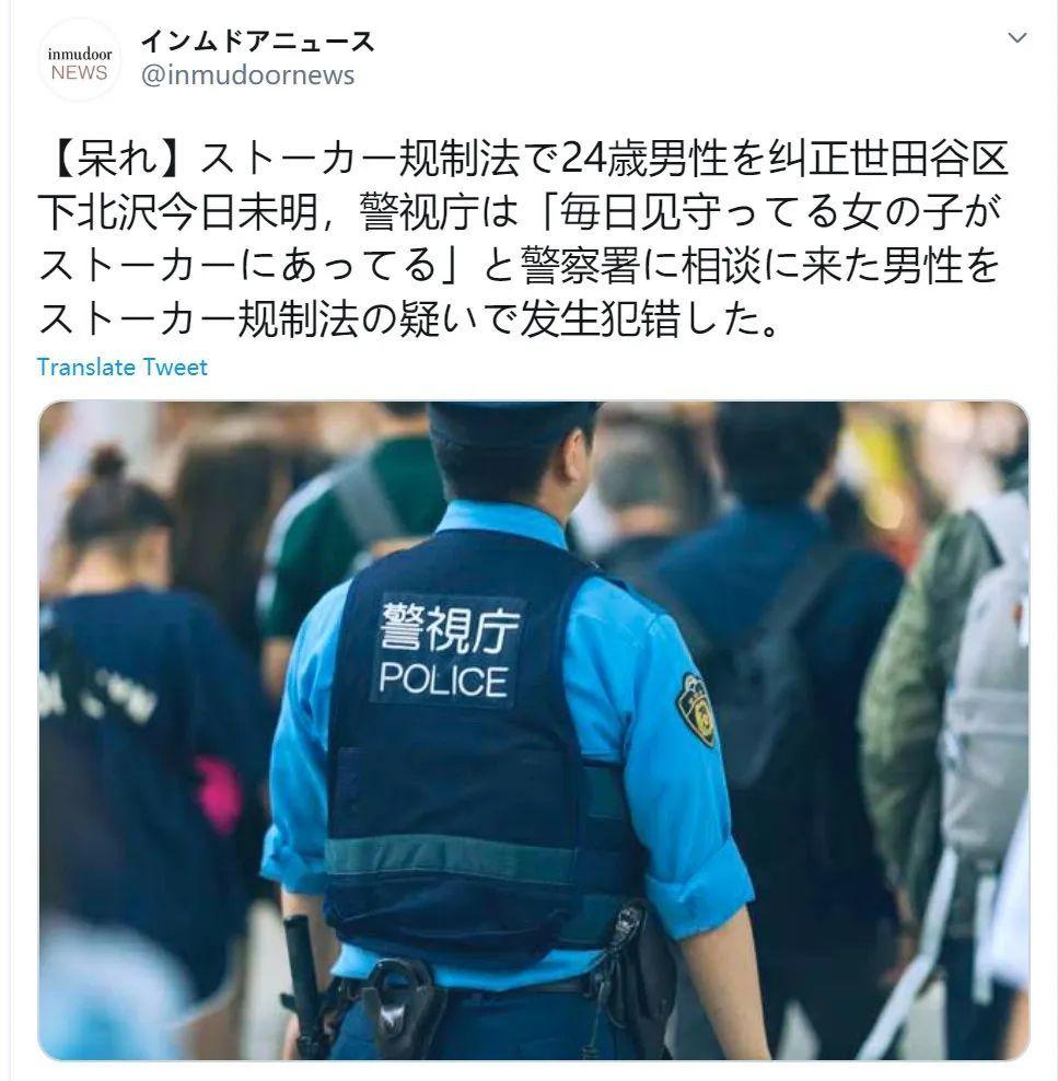 """禁止套娃!日本24岁男性""""下北泽""""发现经常监视的女性被人监视了,于是去报警,然后是个悲伤的故事…_图片"""