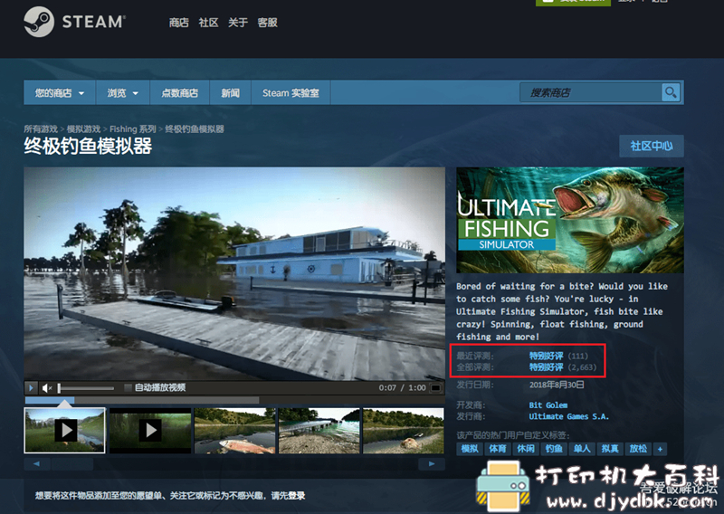 PC游戏分享:终极钓鱼模拟器:新鱼种 免安装绿色中文版 解压即玩 配图 No.1