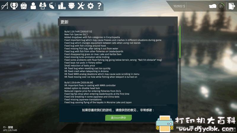 PC游戏分享:终极钓鱼模拟器:新鱼种 免安装绿色中文版 解压即玩 配图 No.3