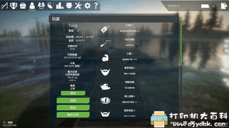 PC游戏分享:终极钓鱼模拟器:新鱼种 免安装绿色中文版 解压即玩 配图 No.6