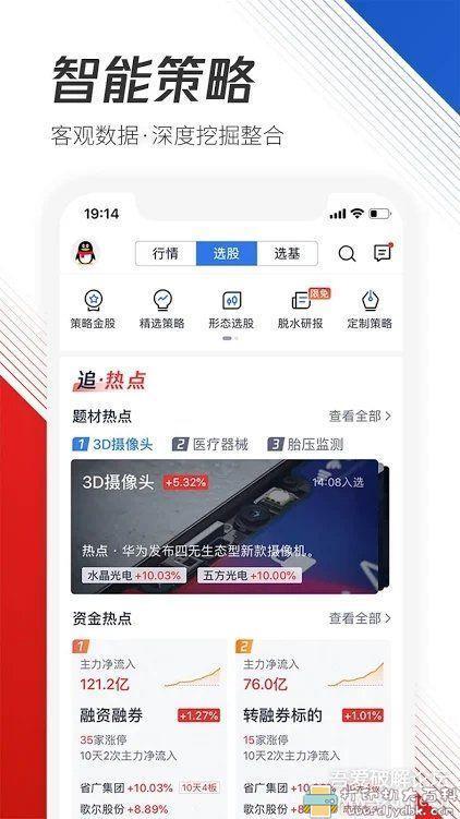 [Android]炒股看行情软件 腾讯自选股v8.2.6谷歌版 配图