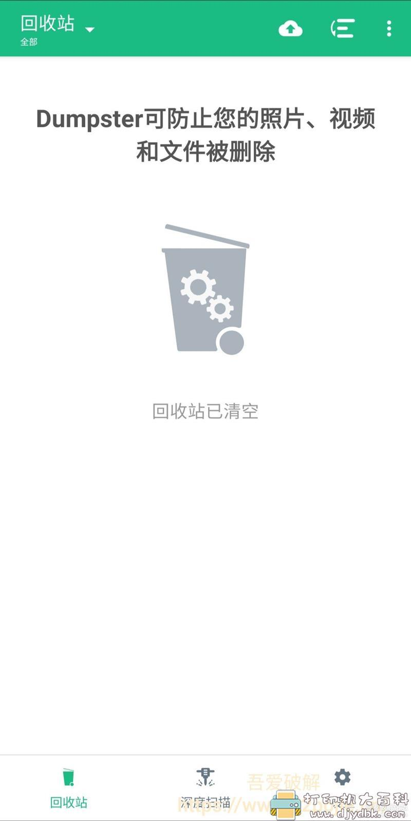 [Android]深度数据恢复 v3.3.370 专业版,恢复图片、音视频 配图 No.2