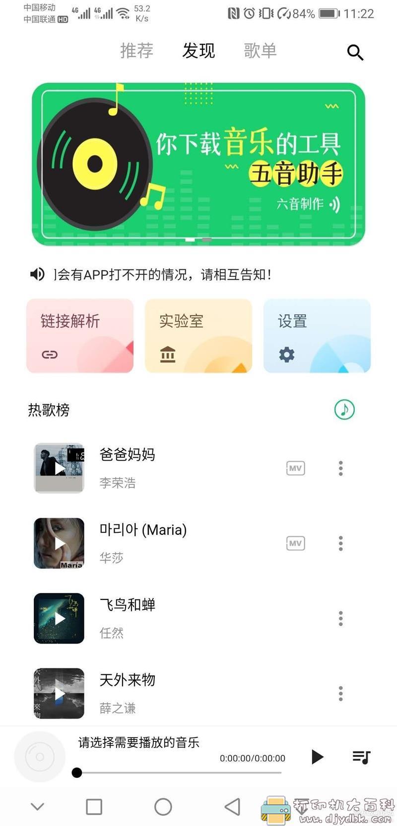 [Android]五音助手v2.3.6,免费下载全网无损音乐 配图 No.1