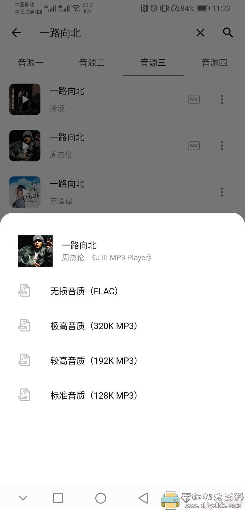 [Android]五音助手v2.3.6,免费下载全网无损音乐 配图 No.2