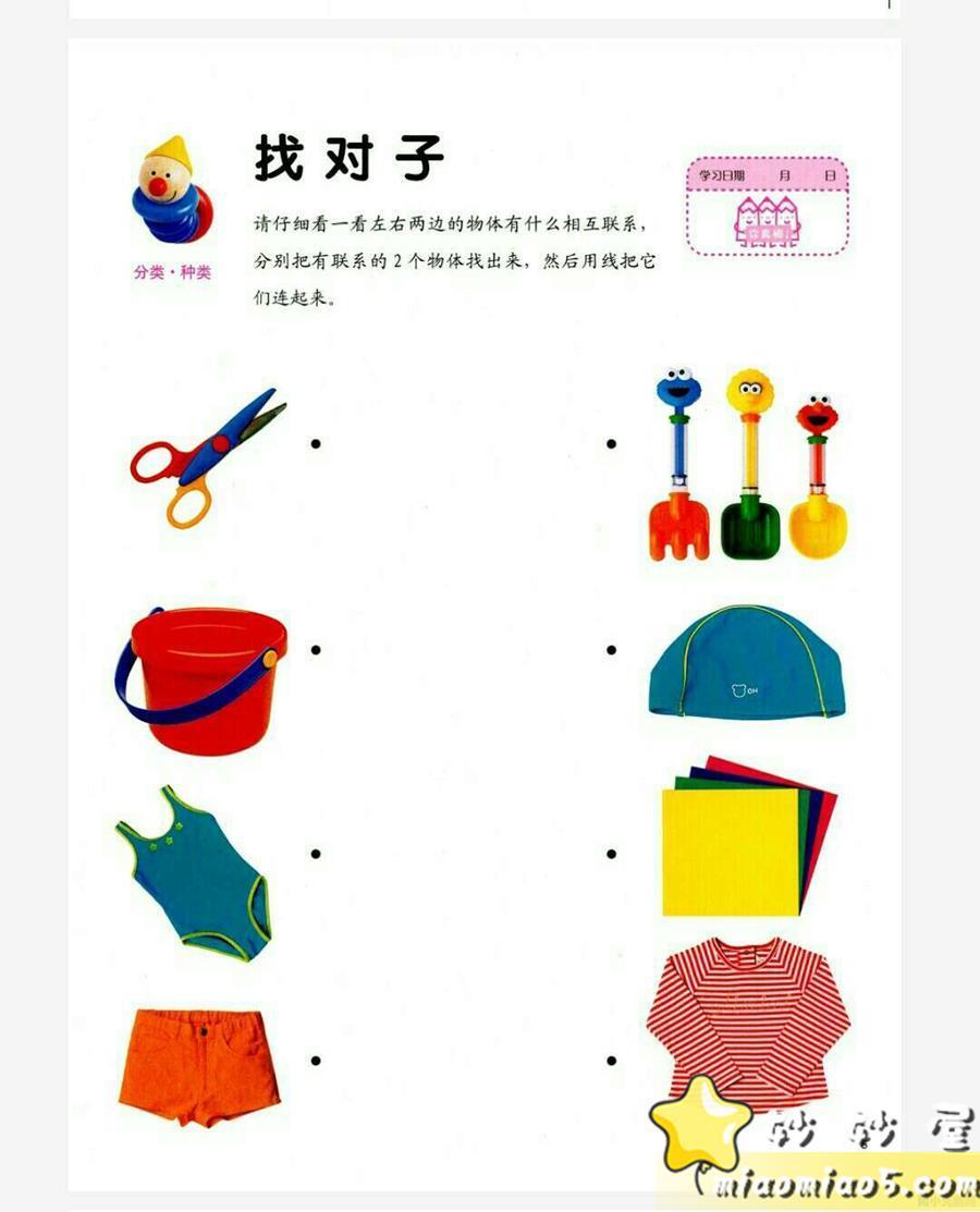 适合2-7岁的宝宝的数学启蒙游戏书 25本全套图片 No.1
