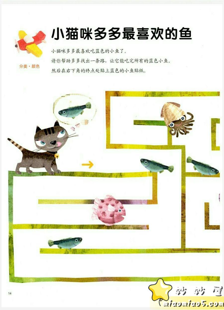 适合2-7岁的宝宝的数学启蒙游戏书 25本全套图片 No.2