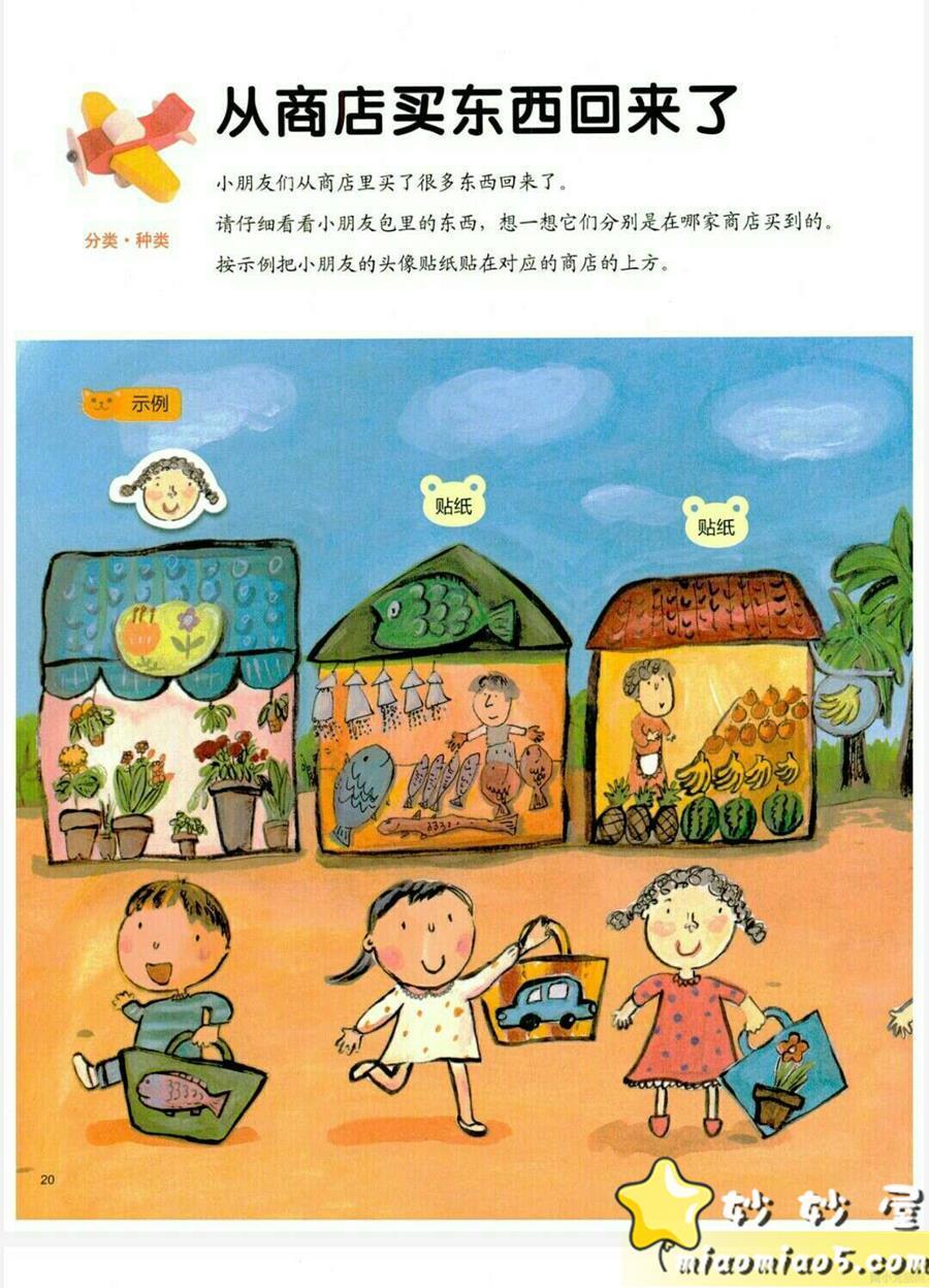 适合2-7岁的宝宝的数学启蒙游戏书 25本全套图片 No.3