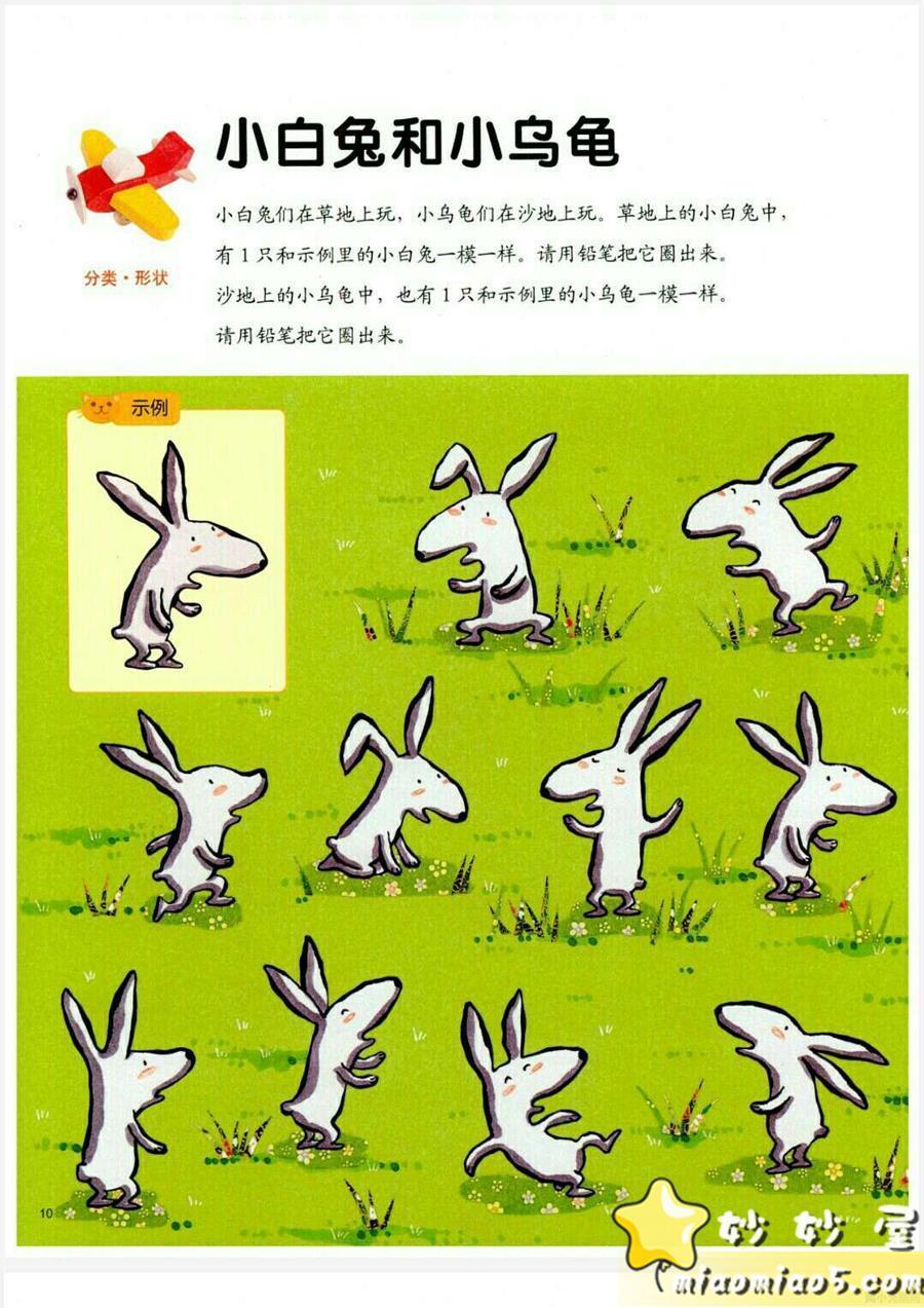 适合2-7岁的宝宝的数学启蒙游戏书 25本全套图片 No.4
