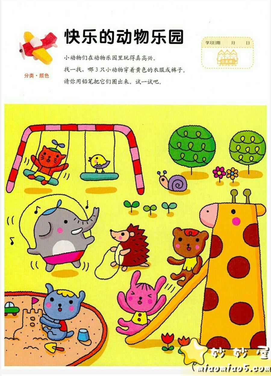 适合2-7岁的宝宝的数学启蒙游戏书 25本全套图片 No.5