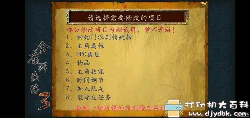 安卓游戏分享:金庸群侠传3 手机版 配图 No.1
