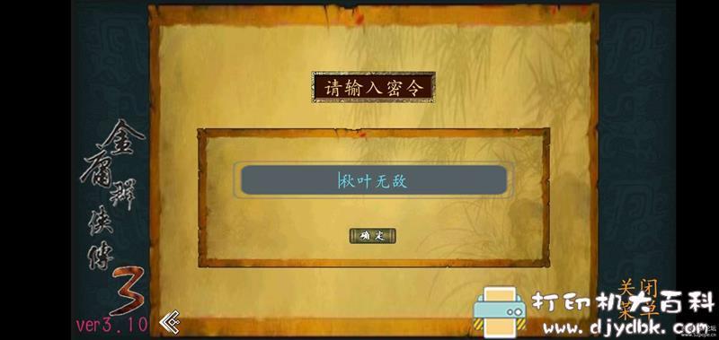 安卓游戏分享:金庸群侠传3 手机版 配图 No.2