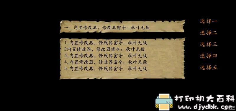 安卓游戏分享:金庸群侠传3 手机版 配图 No.4