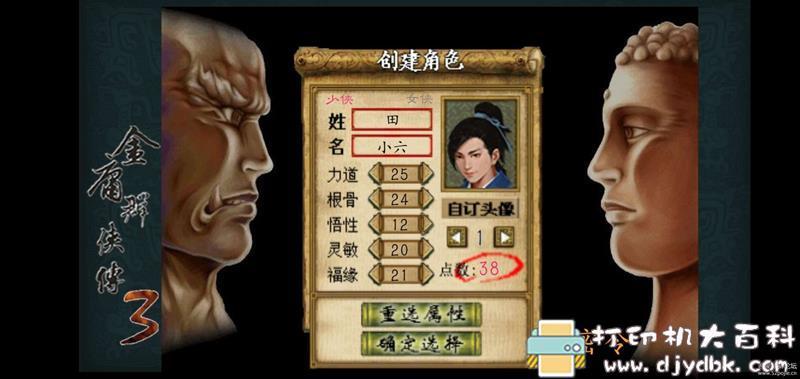 安卓游戏分享:金庸群侠传3 手机版 配图 No.5