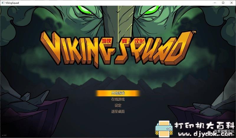PC游戏分享:《维京小队》v1.012免安装中文版[横版] 配图 No.1