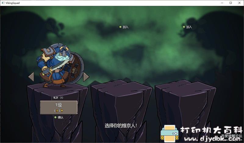 PC游戏分享:《维京小队》v1.012免安装中文版[横版] 配图 No.3