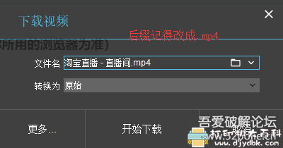 [Windows]视频下载神器 XDM2020+浏览器嗅探插件 配图 No.4