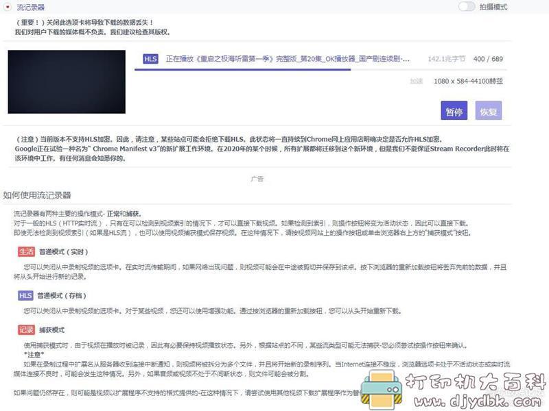 [Windows]m3u8视频下载神器浏览器插件 download HLS as MP4 配图 No.1