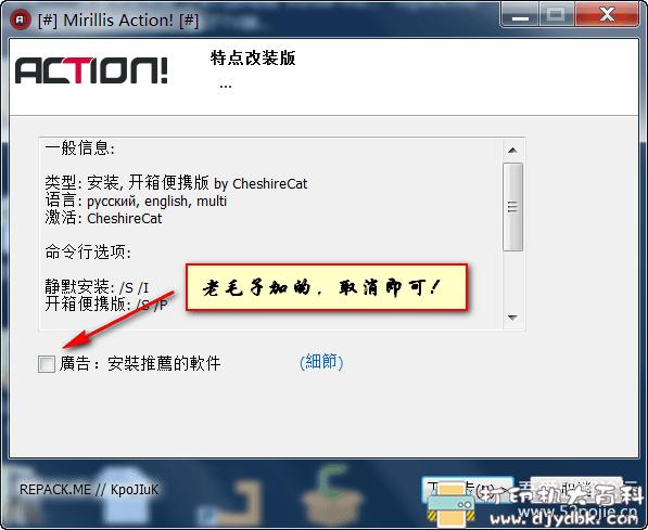 [Windows]高清屏幕录像软件 Mirillis Action! v4.10.3 中文版(老毛子作品) 配图 No.1