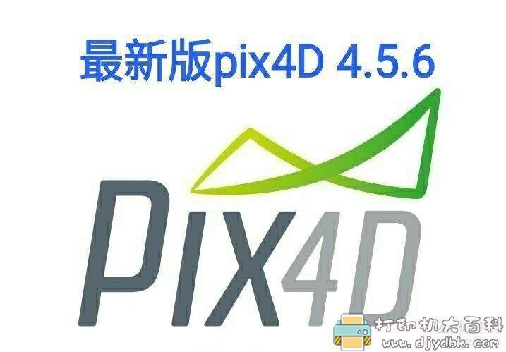 [Windows]某宝买的两款 三维建模、正射最新版 Pix4d4.5.6、smart3d 4.4.15 配图 No.2