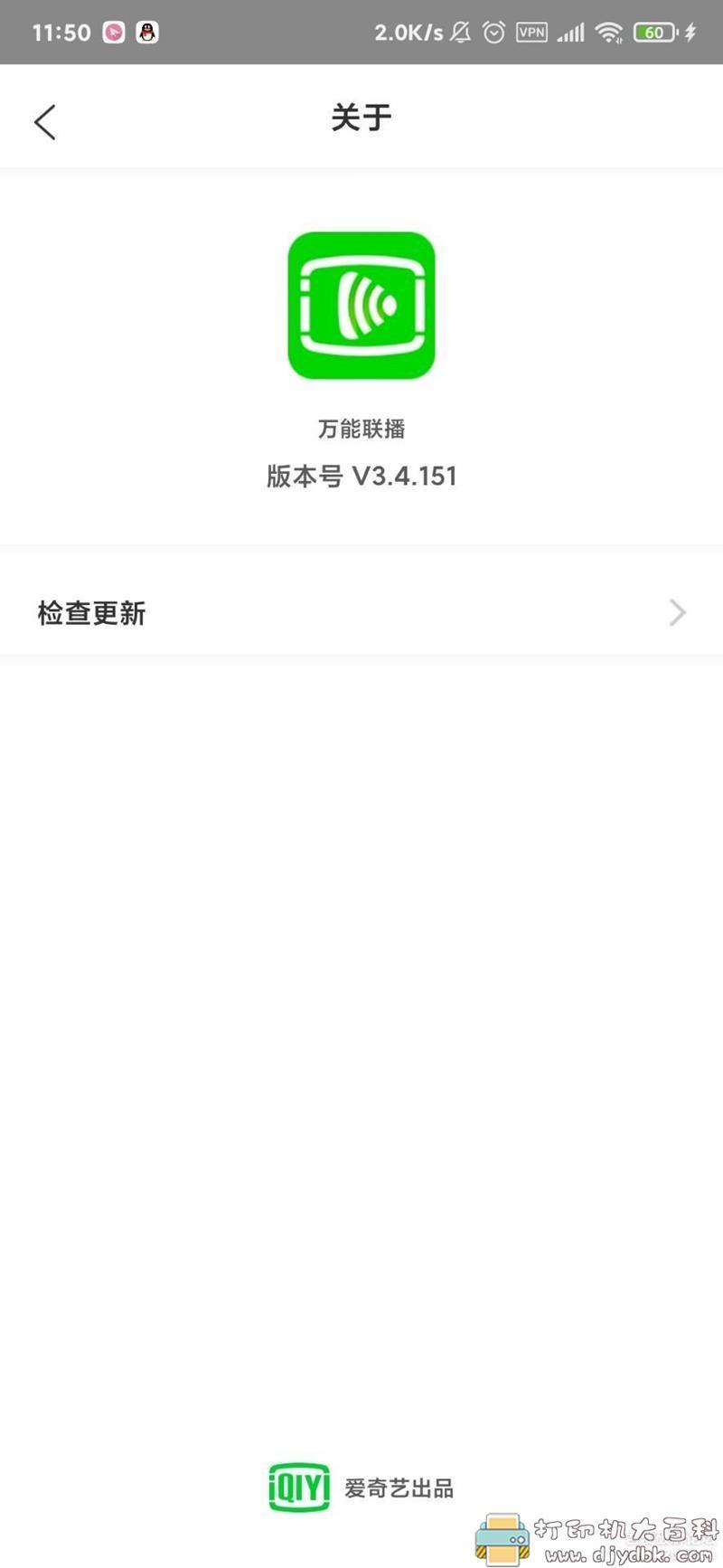 [Android]爱奇艺出品的万能播放和快传工具 万能联播V3.4.151 Googleplay版 配图 No.1