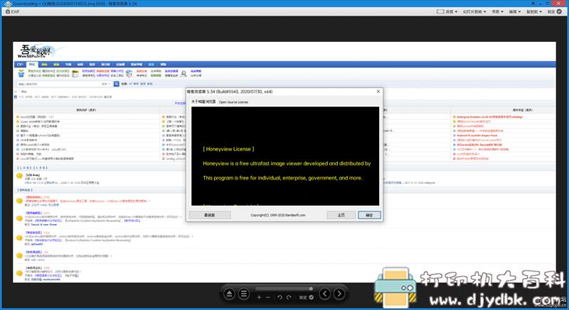 [Windows]推荐一款图片浏览器 Honeyview 5.34图片 No.1
