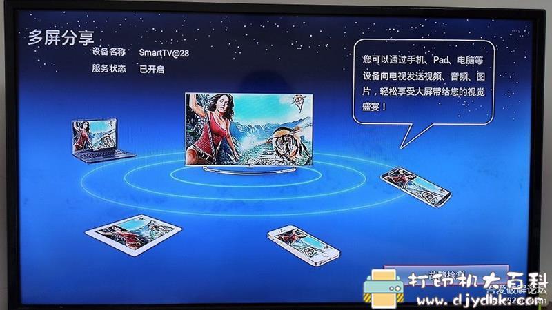[Android]长虹电视提取的投屏软件–老电视福音,无任何广告 配图