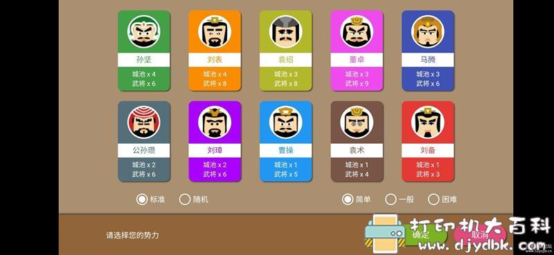 安卓游戏分享:三国时代2 配图 No.1