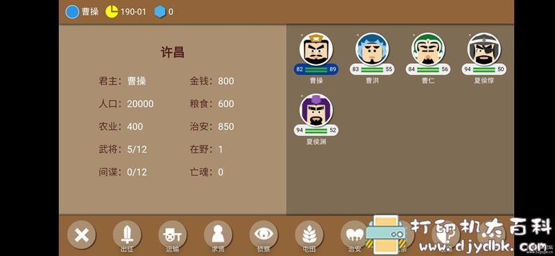 安卓游戏分享:三国时代2 配图 No.2