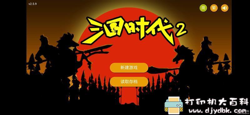 安卓游戏分享:三国时代2 配图 No.3