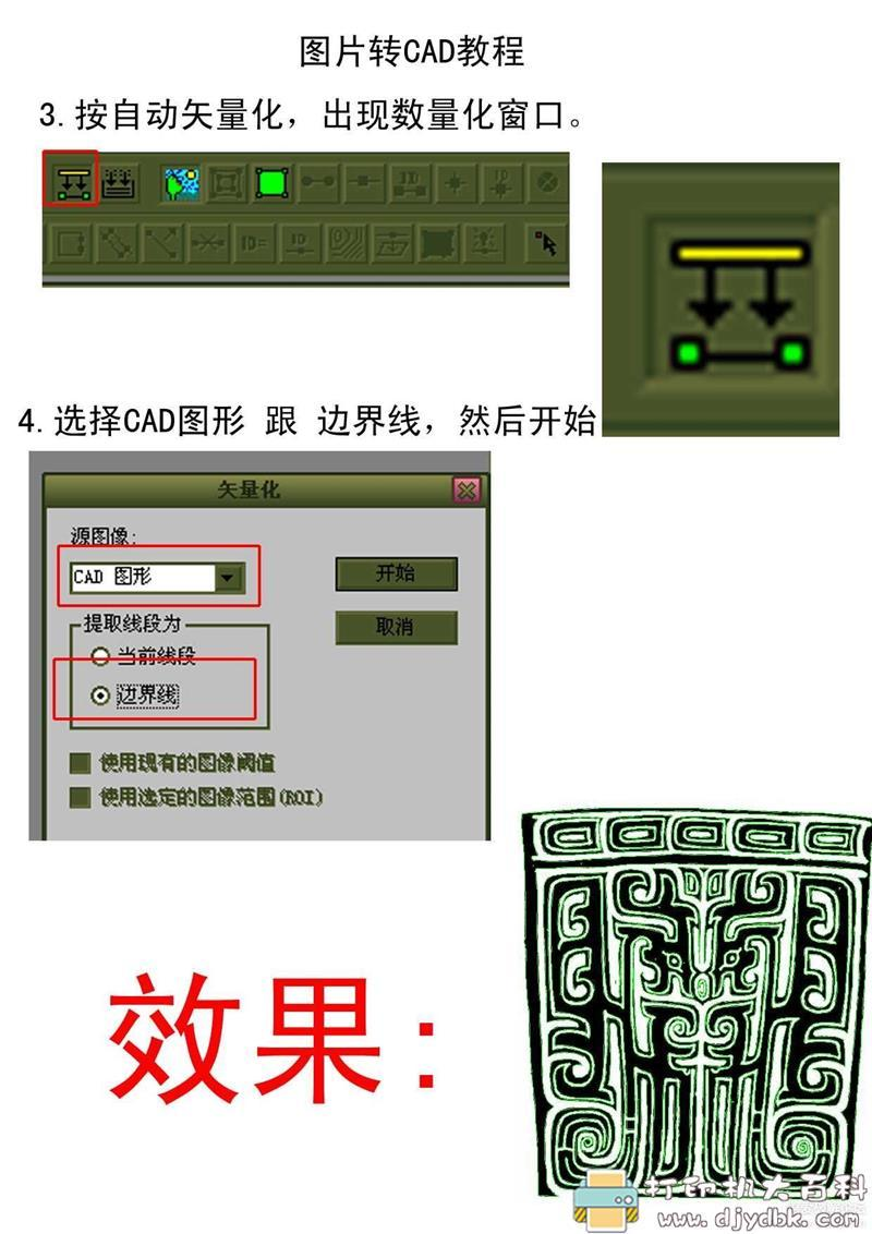[Windows]Babyface(图片转CAD软件),附使用教程 配图 No.1