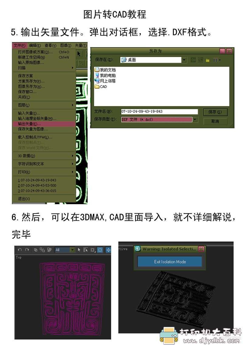 [Windows]Babyface(图片转CAD软件),附使用教程 配图 No.2