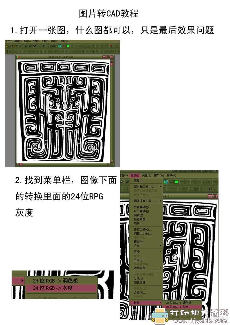 [Windows]Babyface(图片转CAD软件),附使用教程 配图 No.3