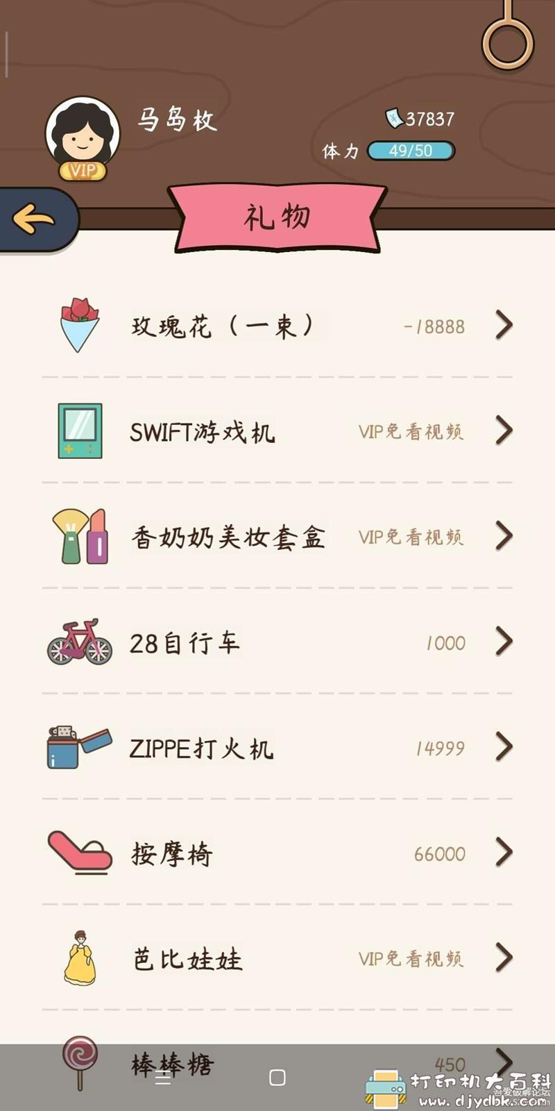 安卓游戏分享:人生模拟器:中国式人生mod版 配图 No.1