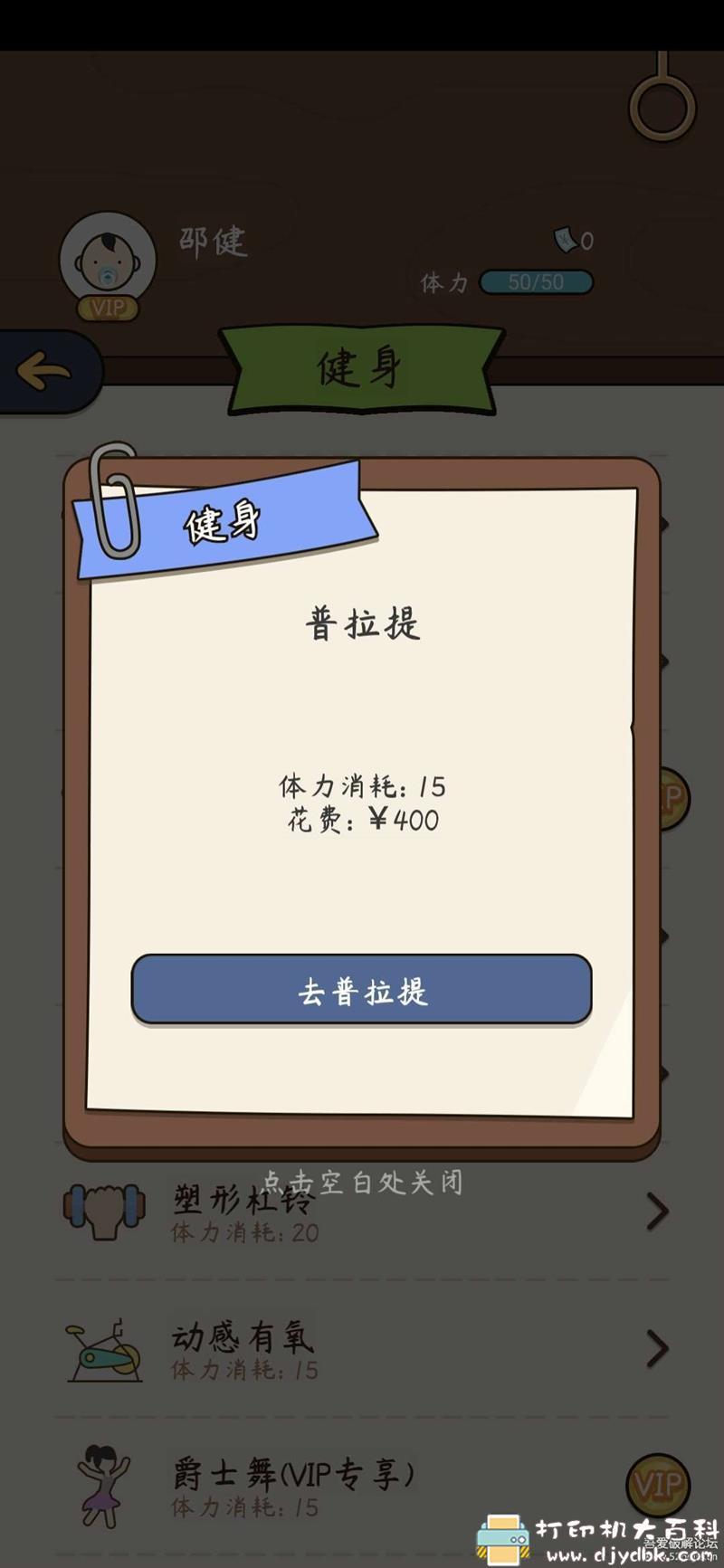 安卓游戏分享:人生模拟器:中国式人生mod版 配图 No.2