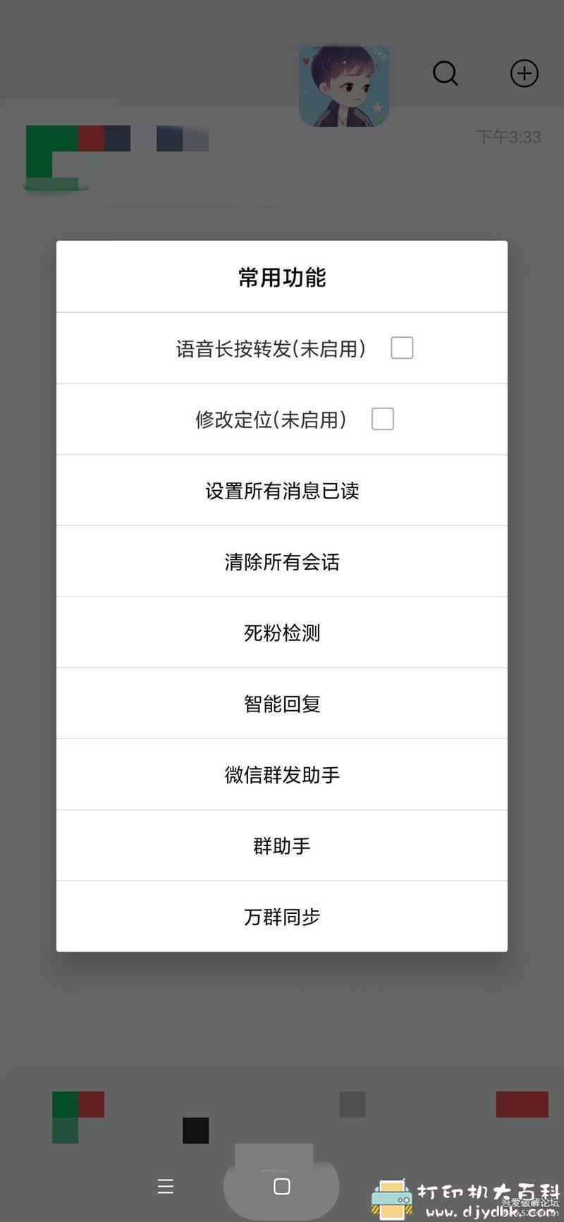 [Android]微信辅助工具 萌豆助手5.0(兼容安卓10) 配图 No.2