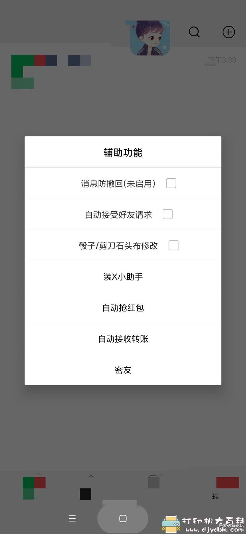 [Android]微信辅助工具 萌豆助手5.0(兼容安卓10) 配图 No.3